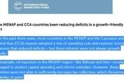 جدیدترین گزارش صندوق بین المللی پول در مورد ایران