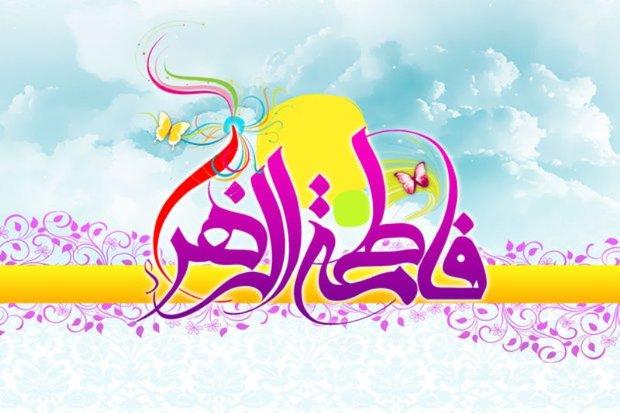 جشن میلاد حضرت زهرا (س) در 300 مسجد کرمانشاه برگزار می شود