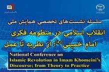 نشست علمی «انقلاب اسلامی و تحولات نظام بینالملل؛ از نظریه تا عمل» برگزار میشود