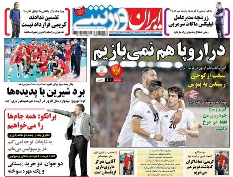 روزنامه های ورزشی شانزدهم خرداد
