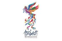 سهم همدان از جشنواره فجر 14 فیلم است