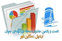 جشنواره منطقه ای سینمای جوان ایران در مشگین شهر آغاز شد