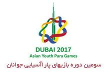 2 بانوی بوشهری در مسابقات پارا آسیایی امارات چهار مدال طلا کسب کردند