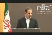 جهانگیری : امروز مبارزه با تامین مالی تروریسم و پولشویی از مهمترین نیازهای اساسی ایران است