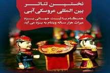 نمایش عروسکی ویتنام فردا در یزد اجرا می شود