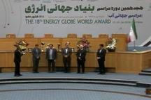اهدای جایزه ویژه بنیاد جهانی انرژی به یزد به عنوان شهر پایدار