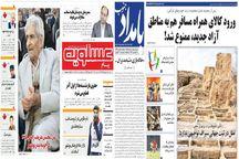 صفحه اول روزنامه های امروز بوشهر - یکشنبه هشتم مهر97