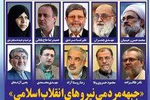 حمایت ۱۵۰ فعال سیاسی، فرهنگی و اجتماعی از «جبهه مردمی نیروهای انقلاب»