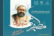 جشنوارهی شهید مطهری در دانشگاه علوم پزشکی تبریز برگزار شد