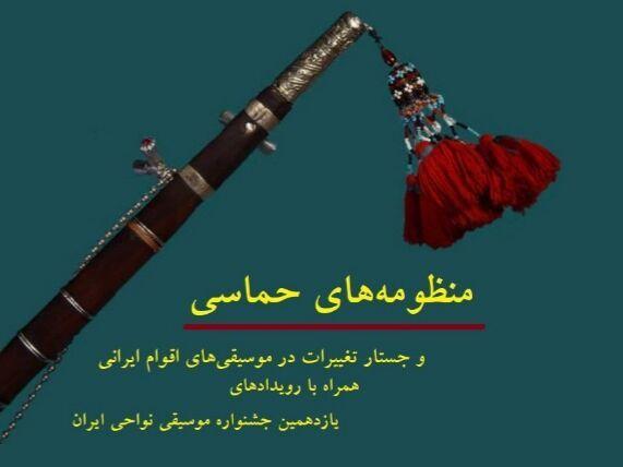 کتاب منظومههای حماسی در کرمان رونمایی شد