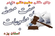 جای خالی مطبوعاتی ها در هیأت منصفه مطبوعات یزد !