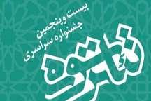 بازبینی نمایشنامه های آذربایجان غربی برای حضور در جشنواره سراسری تئاتر سوره