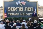 نتانیاهو «بلندی های ترامپ» را افتتاح کرد و به ایران تهمت زد! + عکس