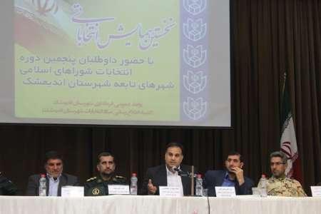 همایش انتخاباتی داوطلبان و دست اندرکاران انتخابات اندیمشک برگزارشد