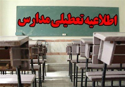 کلیه مدارس خوزستان روز شنبه تعطیل است