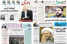 صفحه نخست روزنامه های استان قم، سه شنبه 9 خردادماه