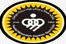تمرینات تیم فوتبال سپاهان از چهارشنبه آغاز می شود