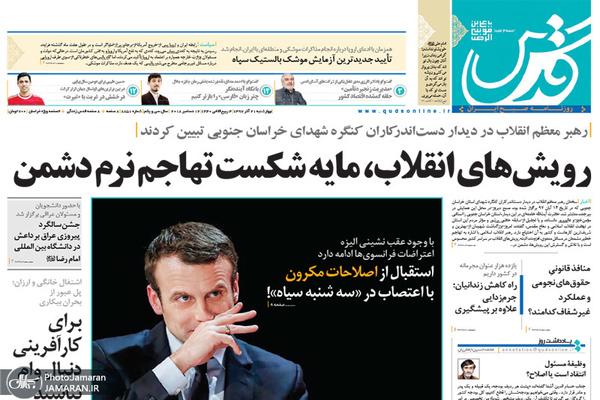 گزیده روزنامه های 21 آذر 1397