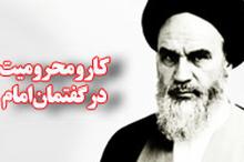 همایش کار و محرومیت در گفتمان امام