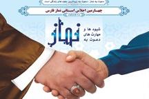 مهارت های دعوت به نماز موضوع چهارمین اجلاسیه نماز فارس است