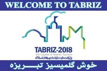 طرح های رویداد تبریز 2018 تا چهار سال تداوم دارد