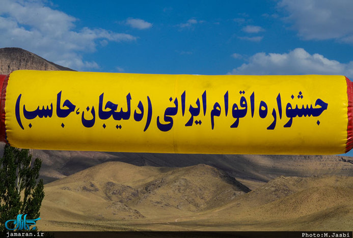 جشنواره فرهنگی، ورزشی و بازی های بومی، محلی اقوام ایرانی