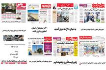صفحه اول روزنامه های اصفهان - یکشنبه 14 بهمن