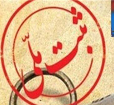 ثبت سه یادمان تاریخی فارس در فهرست آثار ملی