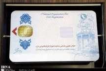 ساکنان البرزبرای دریافت کارت ملی هوشمند اقدام کنند