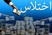 اختلاس 45 میلیارد ریالی در یکی از شعب بانکی مازندران