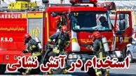 ثبت نام 962 کردستانی در آزمون استخدامی مشاغل عملیاتی آتشنشانی 98
