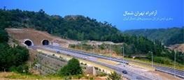 قطعه یک پروژه آزادراه تهران-شمال ۸۵ درصد پیشرفت فیزیکی دارد