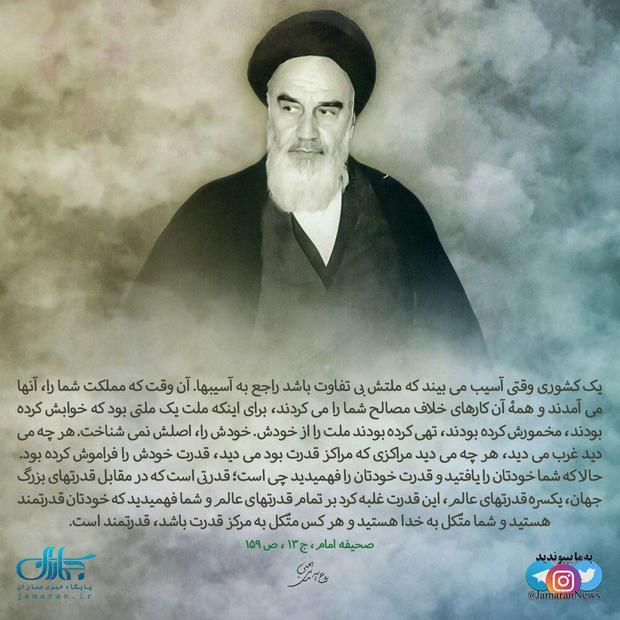 امام خمینی(س): یک کشوری وقتی آسیب می بیند که ملتش بی تفاوت باشد راجع به آسیبها