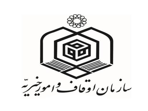 اسناد اداره کل اوقاف خراسان رضوی ثبت الکترونیکی شد