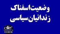 وضعیت اسفناک زندانیان سیاسی