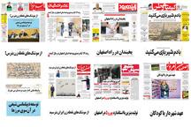 صفحه اول روزنامه های اصفهان- پنجشنبه 27 دی