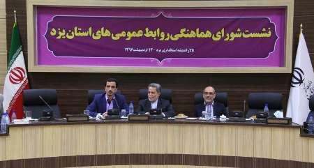 استاندار یزد: مشارکت حداکثری در انتخابات دشمنان را ناامید می کند