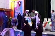 نرم افزار چند رسانه ای شهید «حاج رسول حیدری» رونمایی شد