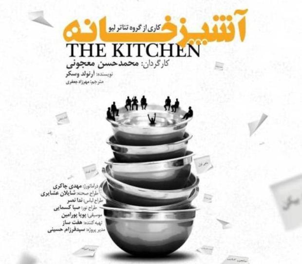 «آشپزخانه» جایی برای زیست اجتماعی!