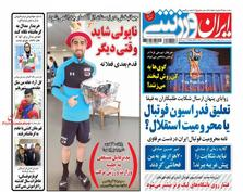 روزنامههای ورزشی بیستم و پنجم آبان ماه