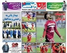 روزنامههای ورزشی پنجم اسفند
