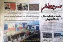 زنجیره فولاد کردستان یک گام به پیش