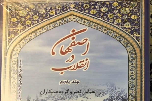 مجموعه کتاب  اصفهان در انقلاب رونمایی شد