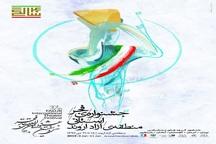 جشنواره تئاتر فجر استانی در منطقه آزاد اروند آغاز شد