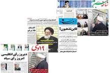صفحه نخست روزنامه های استان قم، شنبه 6 خرداد ماه