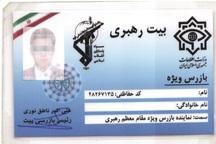 فردی که خود را نماینده ناطق نوری و بیت رهبری معرفی می کرد توسط وزارت اطلاعات دستگیر شد+ عکس