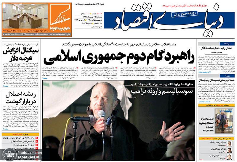 گزیده روزنامه های 25 بهمن 1397
