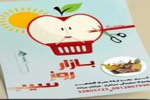 """راه اندازی بازار روز """"سیب"""" در کرج"""