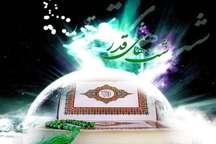 اعلام برنامه های حرم حضرت معصومه(س) و مسجد جمکران در شب های قدر