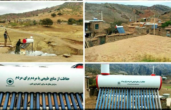 توزیع رایگان آبگرمکن خورشیدی بین روستائیان و جنگلنشینان  دلفان در لرستان